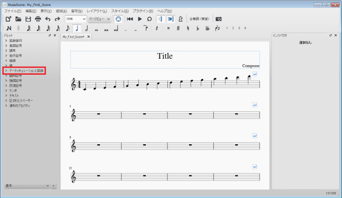 musescore_how-to-use_47