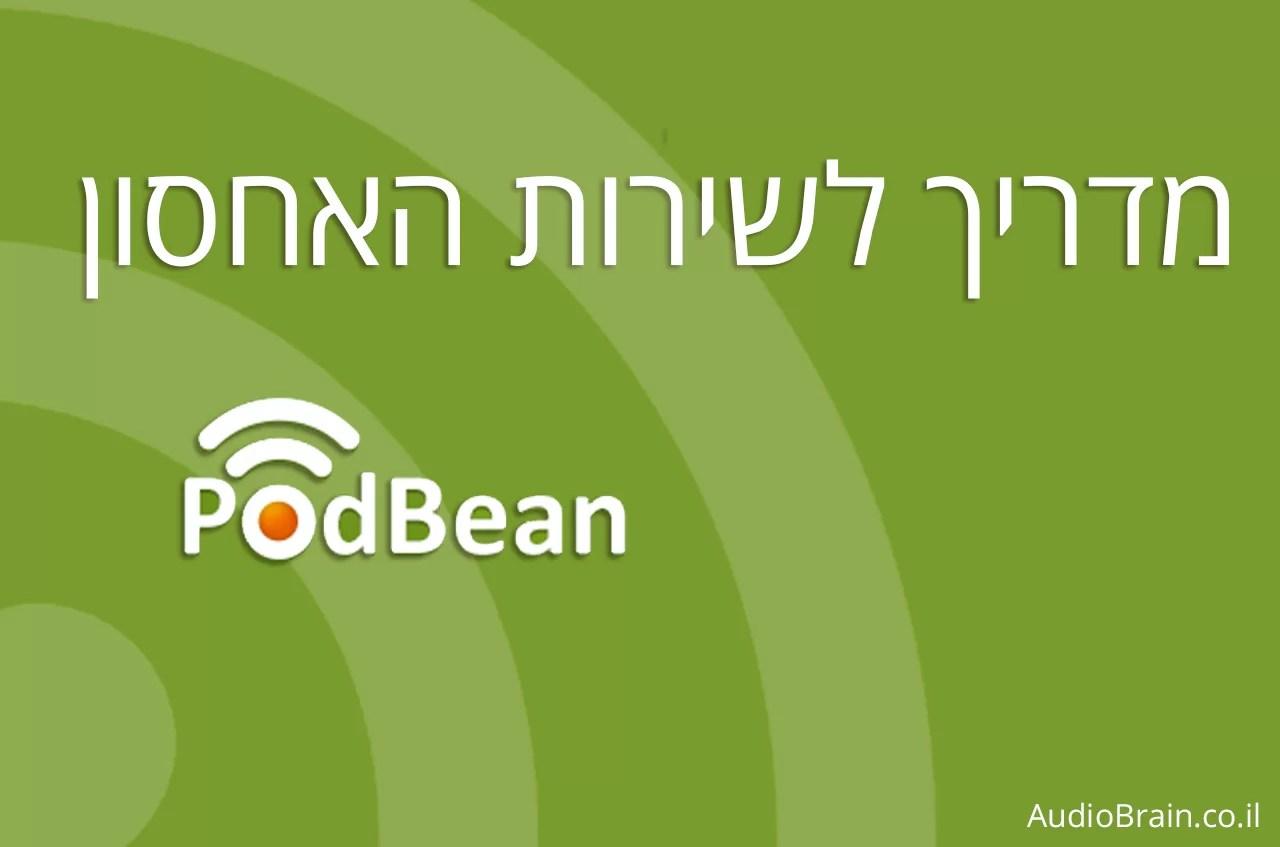 מדריך לשירות האחסון פודבין (PodBean)