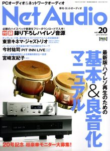 NetAudiov20-640