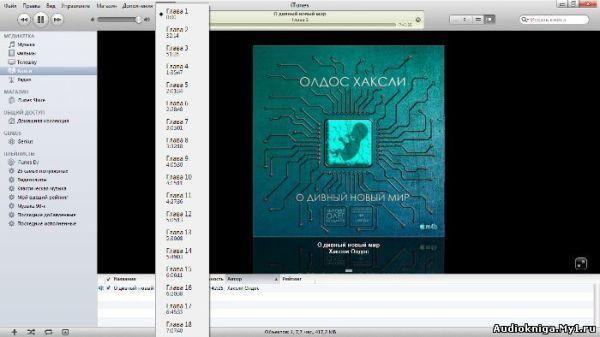 Аудиокнига: Олдос Хаксли. О дивный новый мир (M4B/MP3 ...