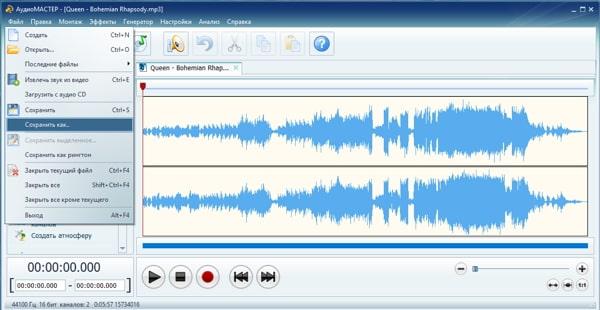 Как изменить формат музыки на MP3 быстро и просто