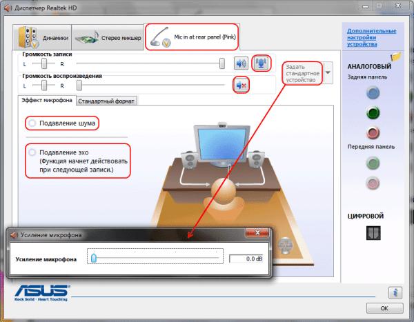 усилитель звука для ноутбука программа скачать бесплатно ...