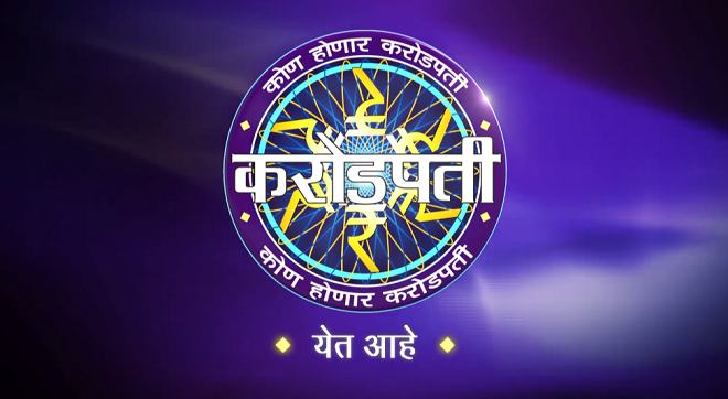 Marathi Kon Honaar Crorepati 2019 Auditions And Online Registration