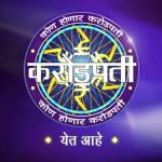 Marathi Kon Honaar Crorepati Registration 2019