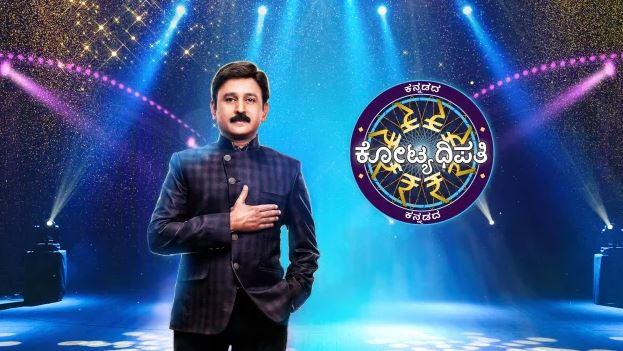 Kannada Kotyadhipathi 2019 Season 4 Auditions and Registration