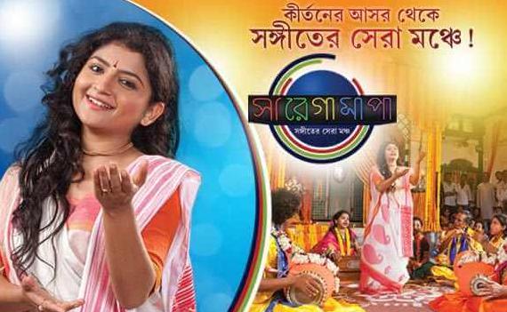 Zee Bangla Sa Re Ga Ma Pa 2019-20 Auditions