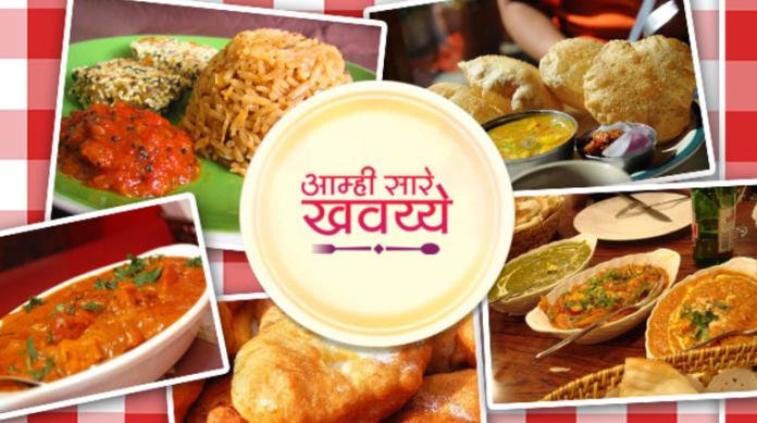 Aamhi Saare Khavayye 2020 Auditions & Registration on Zee Marathi