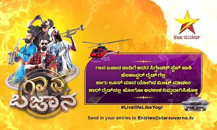 How to do Registration for Star Suvarna Gaana Bajana