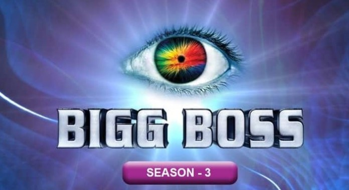 Bigg Boss Bangla 2020 Season 3 Auditions