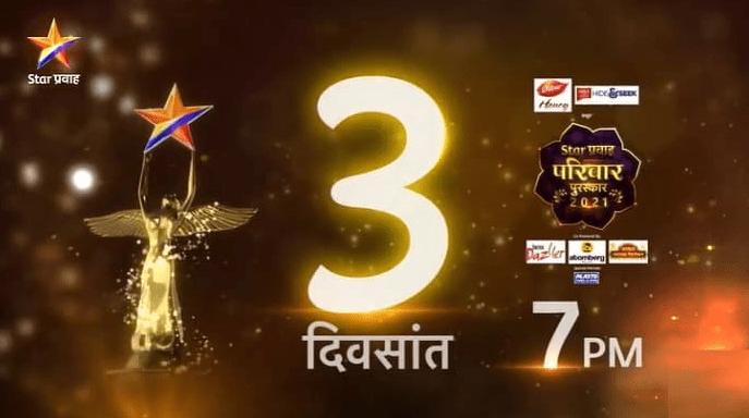Star Pravah Parivaar Awards 2021