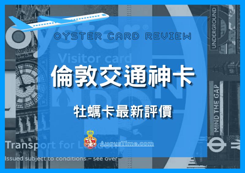牡蠣卡oyster card review