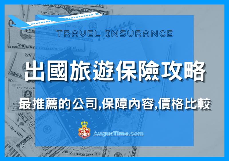 出國旅遊保險推薦