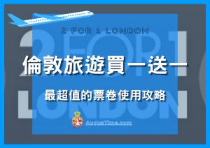 倫敦必買票卷2For1