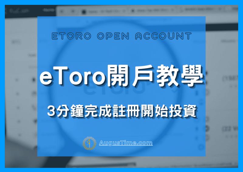 eToro開戶教學