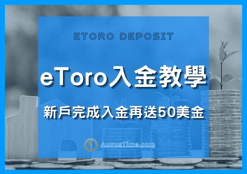 eToro入金教學