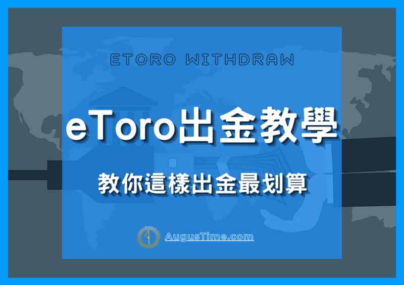eToro出金教學