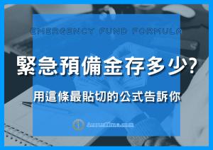 緊急預備金公式