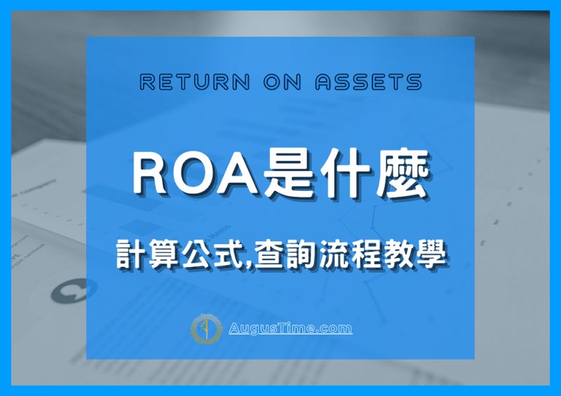 ROA是什麼?計算公式,與ROE差別,查詢流程教學