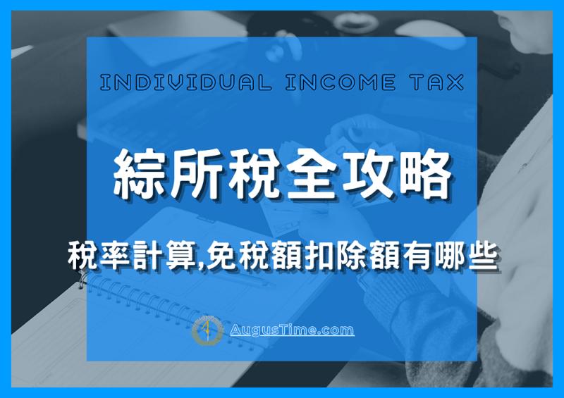 綜合所得稅計算方式&申報規定,稅率級距,免稅額,扣除額有多少