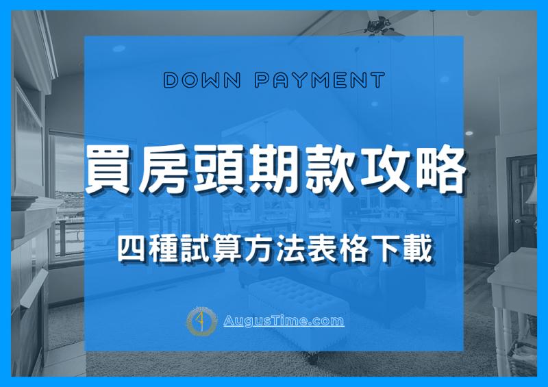 買房頭期款,買房費用?下載Excel買房子自備款試算表格