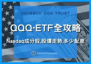 QQQ ETF,Nasdaq,成分股,股價,配息有多少?