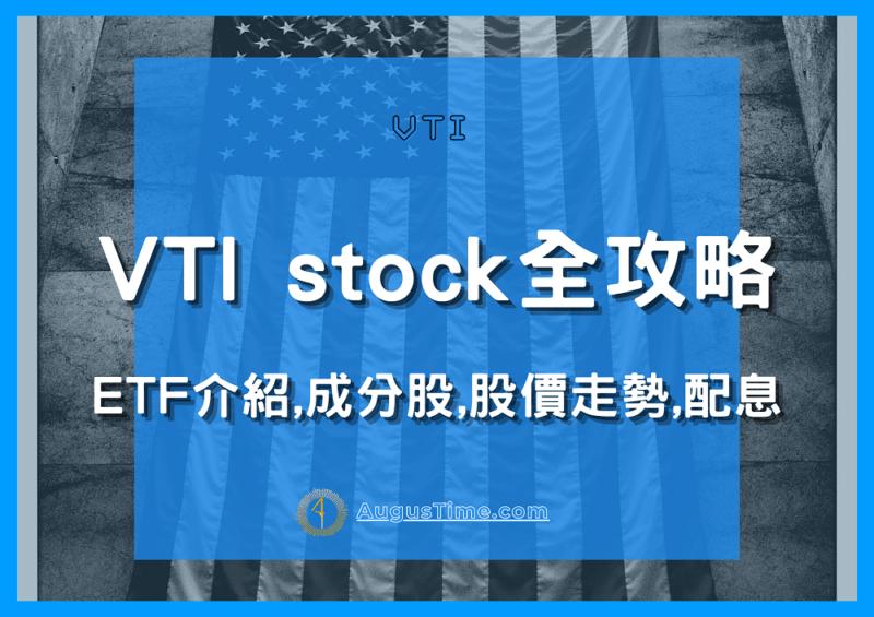 VTI stock,ETF介紹,成分股清單,股價,配息有多少?