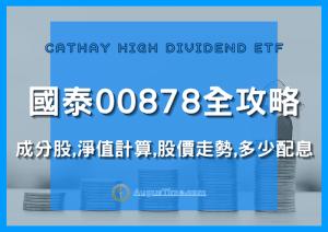 00878國泰高股息,成分股比例,淨值計算,股價走勢,配息有多少?時間?月份?