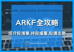 ARKF stock,ARKF ETF,ARKF成分股,ARKF持股,ARKF美股,ARKF股價