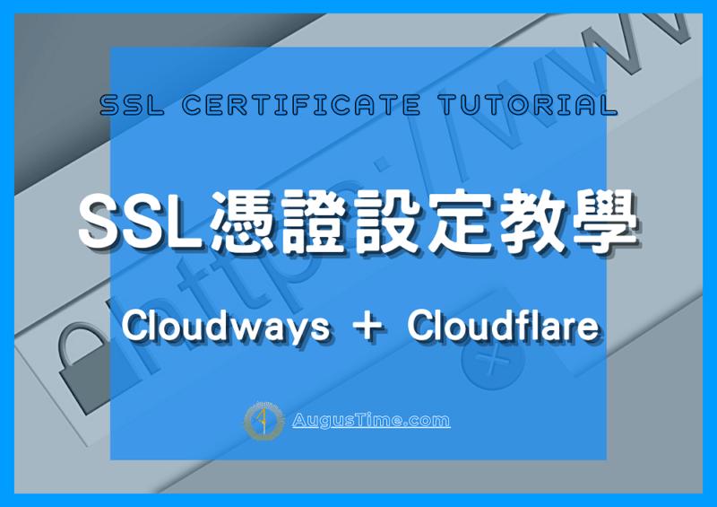 SSL憑證教學