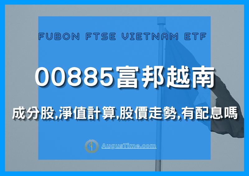 00885富邦越南,00885 ETF,00885 成分股,00885 淨值,00885股價,00885有配息嗎?