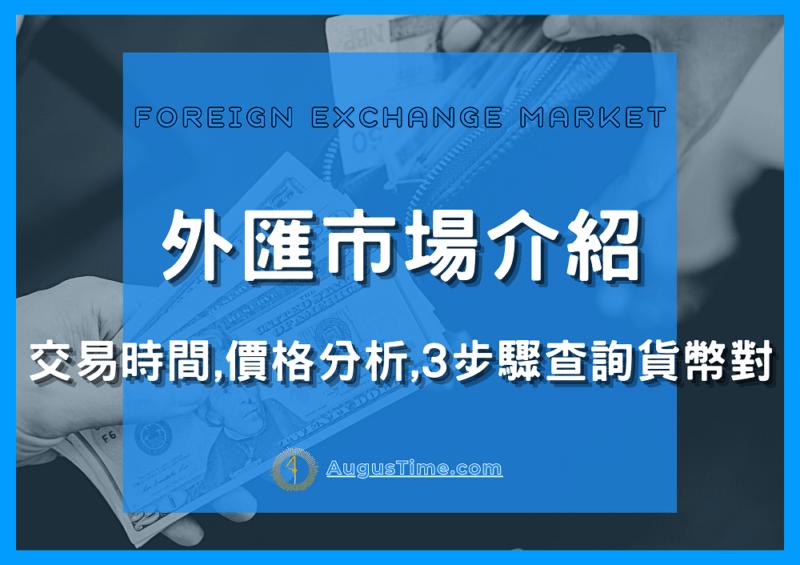 外匯入門,外匯市場介紹,外匯市場交易時間,外匯市場報價,外匯市場分析,外匯市場交易準則,外匯市場交易量