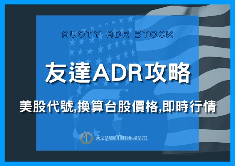 友達ADR 2021,友達ADR,友達ADR是什麼,友達ADR代號,友達ADR換算,友達ADR換算台股,友達ADR股價,友達ADR溢價,友達ADR下市,AUOTY ADR,友達ADR即時行情,
