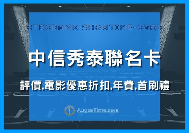中國信託信用卡,中國信託信用卡推薦,中國信託信用卡2021,中國信託信用卡優惠,中國信託信用卡年費,中國信託信用卡繳費,中國信託信用卡評價,中國信託信用卡,中國信託信用卡2021,中國信託信用卡優惠,中國信託信用卡年費,中國信託信用卡繳費,中國信託現金回饋,中國信託現金回饋卡,中國信託秀泰聯名卡,中國信託秀泰聯名卡,中國信託秀泰聯名卡回饋,中國信託秀泰聯名卡首刷禮,中國信託秀泰聯名卡年費,