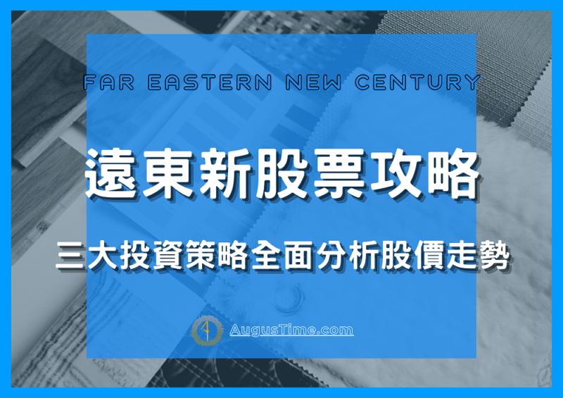 遠東新,遠東新股票,遠東新股價,遠東新股價走勢,1402遠東新,遠東新股利,遠東新配息,遠東新市值,遠東新基本面,遠東新技術分析,遠東新籌碼面,遠東新概念股,遠東新本益比,遠東新EPS,遠東新營收,遠東新供應鏈,遠東新除權息,遠東新可以買嗎,遠東新世紀,1402