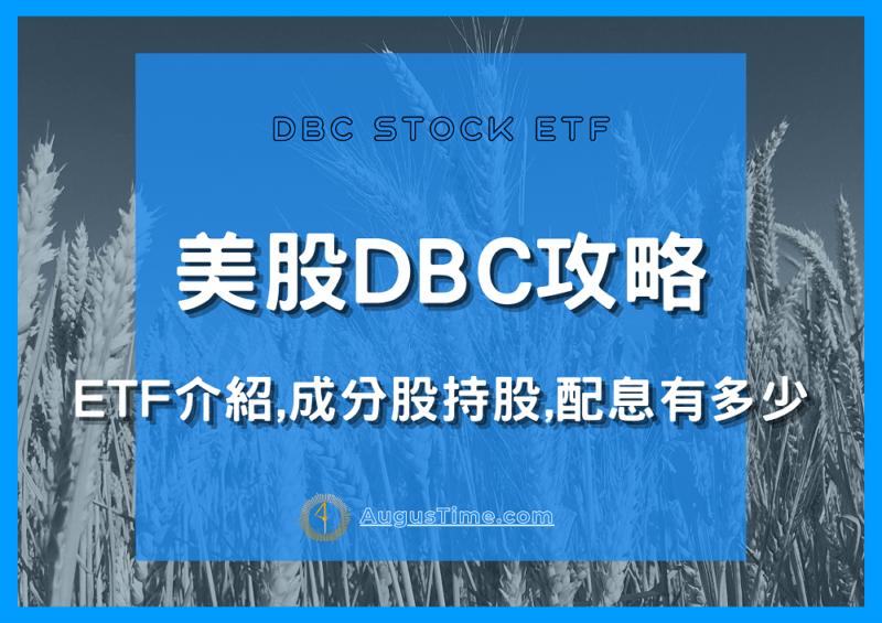 DBC,美股DBC,DBC stock,DBC ETF,DBC成分股,DBC持股,DBC配息,DBC除息,DBC股價,DBC介紹,DBC股利