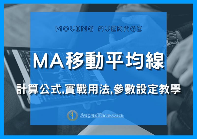 MA,MA指標,MA均線,MA公式,MA線,MA是什麼,MA優點,MA缺點,MA指標參數,MA指標設定,MA指標教學,MA指標實戰,MA指標用法,MA指標計算,移動平均線,MA移動平均線,移動平均線設定,移動平均線教學,移動平均線公式,移動平均線參數