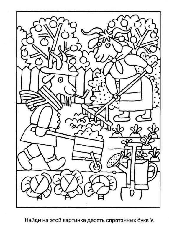 Раскраски Найди букву - детские раскраски распечатать ...
