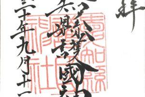 御朱印愛知県護國神社