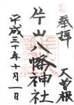 御朱印大曽根片山八幡神社