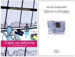 The Back Lot Sound (2009) y Lavender in December (2011), son los dos primeros libros de Papadaki, de cuentos y poesía.