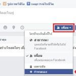 วิธีซ่อนโพสหรือภาพใน Facebook