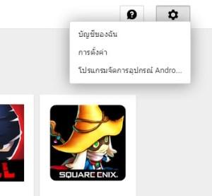 โปรแกรมจัดการอุปกรณ์ Android0