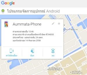 โปรแกรมจัดการอุปกรณ์ Android1