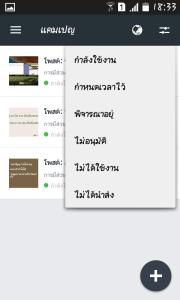 Screenshot_2015-09-16-18-33-44