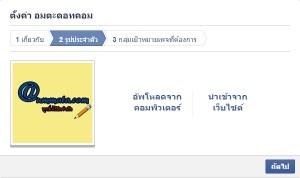facebookpage4