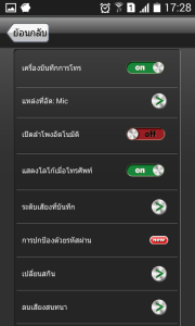 Screenshot_2015-12-25-17-28-29