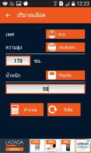 Screenshot_2016-03-20-12-23-57