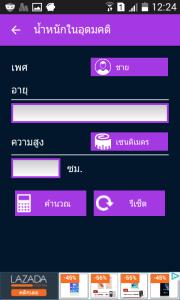 Screenshot_2016-03-20-12-24-52