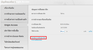 ยกเลิกสมาชิก origin access
