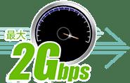 下り2Gbpsの超高速インターネット